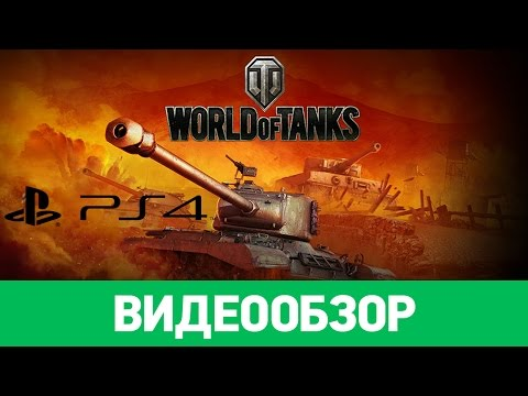 Обзор игры World of Tanks (PlayStation 4)