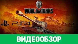 world of Tanks PS4 обзор