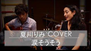涙そうそう – 夏川りみ カバー|Natsukawa Rimi - Nada Sou Sou (Erika Hosoi Cover)【Live】
