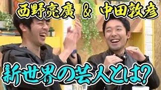 西野亮廣, 中田敦彦, キングコング, オリエンタルラジオ, キンコン, オ...