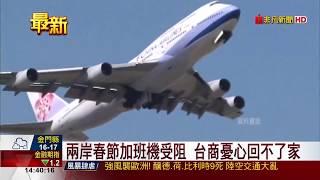 【非凡新聞】民航局卡176春節航班 5萬人恐受影響