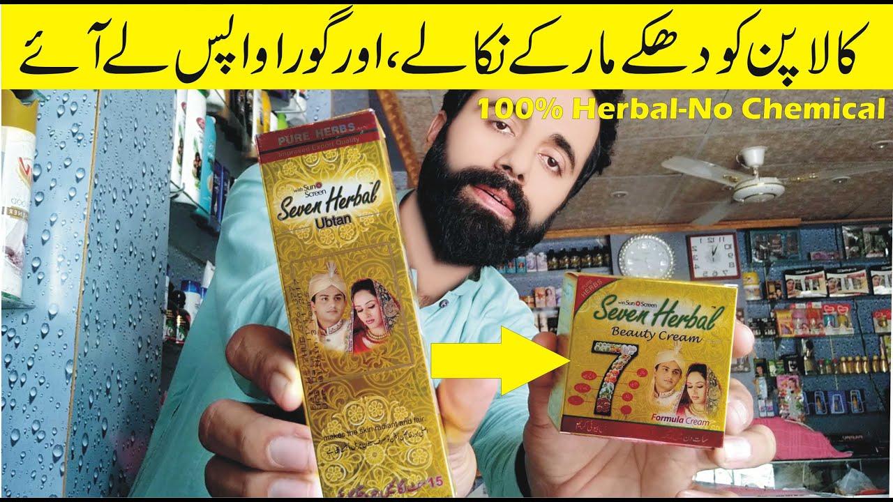 seven herbal ubtan & beauty cream comparison   new video
