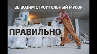 Примеры вывоза строительного мусора. Как вывезти строительный мусор правильно