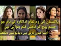 Pakistan Actress oops | Actress  Moments | #oops |Pakistan Top Embarrassing Clips | #funy |
