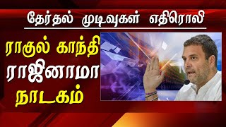 rahul gandhi resignation Rahul Gandhi may have offered to resign from his post latest tamil news