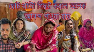 ছোট খাটো গিফট করলে অনেক আনন্দ পাওয়া যায় /Gift Fetches Enjoy/Bangladeshi Mom Tisha