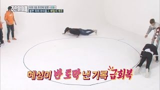 (Weekly Idol EP.287) Very Handsome Guys