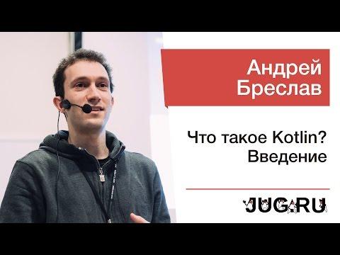 Андрей Бреслав — Что такое Kotlin? Введение