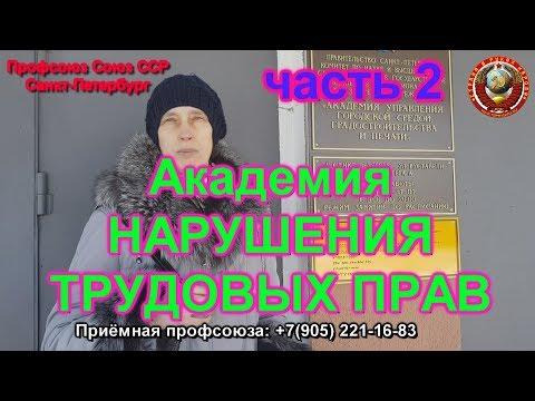 Академия нарушения трудовых прав Профсоюз Союз ССР