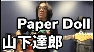 Thanks so much for requesting City Pop music!! Here we go! Kanji Stratocaster TF Signature Grinning Dog Pickups / Funkmaster ST Fender Hot Rod Deluxe ...