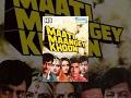 Maati Maaney Khoon {HD} - Hindi Full Movie - Shatrughan Sinha, Rekha, Reena Roy - With Eng Subtitles