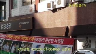 김창호,  신천지 산당 사기꾼 이만희  응징 하자.(구독 꾹 눌러주세요^^)