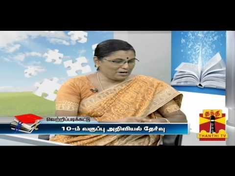 VETTRIPADIKATTU - How to get more marks in 10th(SSLC) Science Ms.Gandhimathi 11.03.2014 THANTHI TV