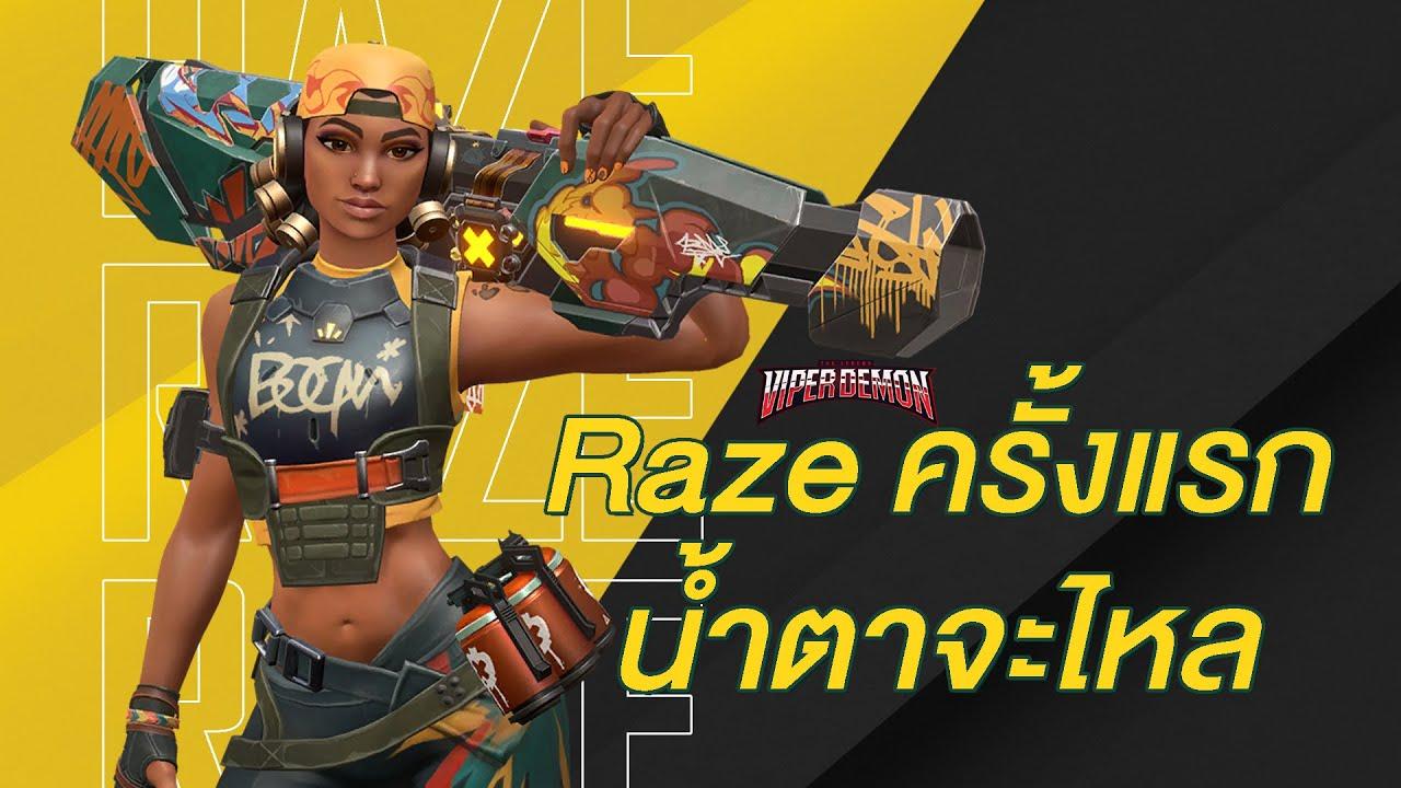 เล่น Raze ครั้งแรก...น้ำตาจะไหล !!!