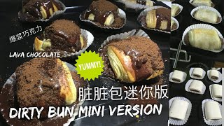 脏脏包简易做法 爆浆巧克力迷你版 Dirty Bun Lava Chocolate Mini Version (Easy Recipe)