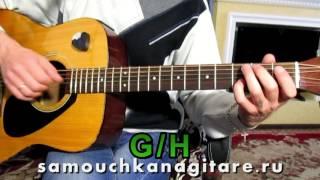 А. Иванов - Я постелю тебе под ноги небо (Кавер) Тональность ( Еm ) Как играть на гитаре песню