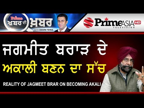 Prime Khabar Di Khabar 716 || Reality Of Jagmeet Brar On Becoming Akali