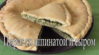 Пирог со шпинатом и сыром.  ♥ Готовим с любовью ♥ veganrecept.ru