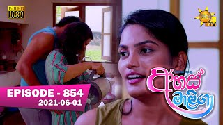Ahas Maliga | Episode 854 | 2021-06-01 Thumbnail
