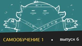 Виталий Ивлев. Выпуск 6. Самообучение, часть 1