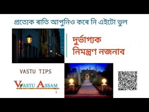 Vastu Tips||Daily Tips||ৰাতি কৰা এটা ভুল||Assamese Vastu||Assam||Vastu for Prosperity||youtube Assam