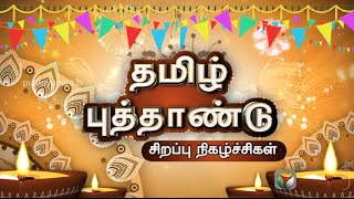 Tamil New Year, Special Programmes -  PROMO (12/04/2015)
