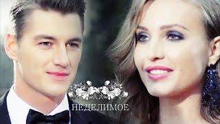 Наталья/Алексей-Неделимое