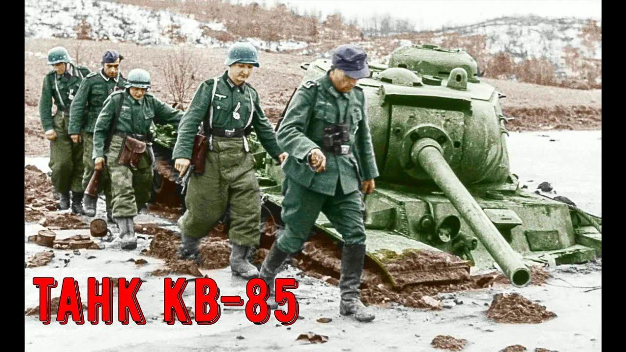 ОН ПРОБИВАЛ ТИГРЫ В ЛОБ / КВ-85 БОЕВОЕ ПРИМЕНЕНИЕ