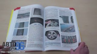 видео Руководство по ремонту Chevrolet Cruze