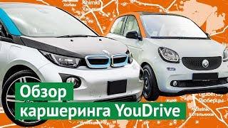 Обзор каршеринга YouDrive: дорого и грязно!