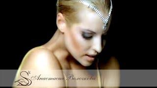 Анастасия Волочкова - Adiemus | Премьера клипа 2013