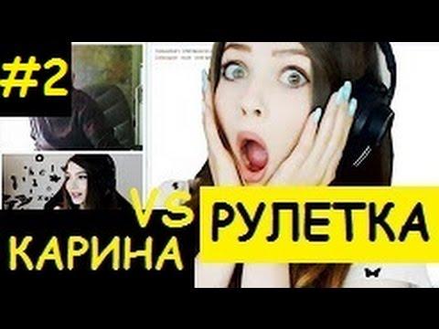 КАРИНА В CHATRULETKA.COM | КАРИНА СТРИМЕРША В ЧАТ РУЛЕТКЕ #2