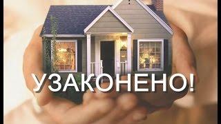 Приватизация дома - бесплатная консультация юриста(, 2017-05-09T13:03:17.000Z)