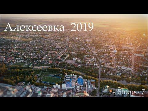 Алексеевка 2019. Полёт над городом