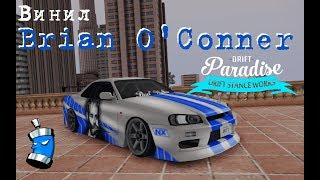 MTA Drift Paradise Винил из ФОРСАЖА Brian OConner The Fast and the Furious