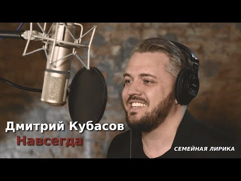 Дмитрий Кубасов - Навсегда
