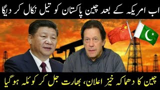China Want To Invest In Pakistan Oil Sector