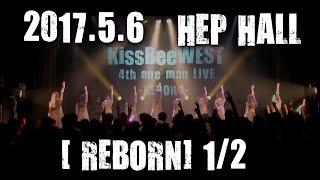 2017.5.6 HEP HALLにて開催された、4度目となる単独公演「REBORN」の動画をお届けします。 記録用固定カメラの映像となりますので、画質・音質につ...