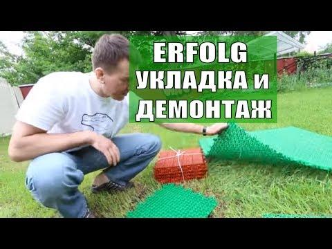 Модульное покрытие ERFOLG | Cборка монтаж укладка на траву