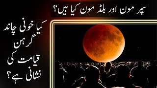 what is Supermoon And Redmoon Explained | Hindi / Urdu