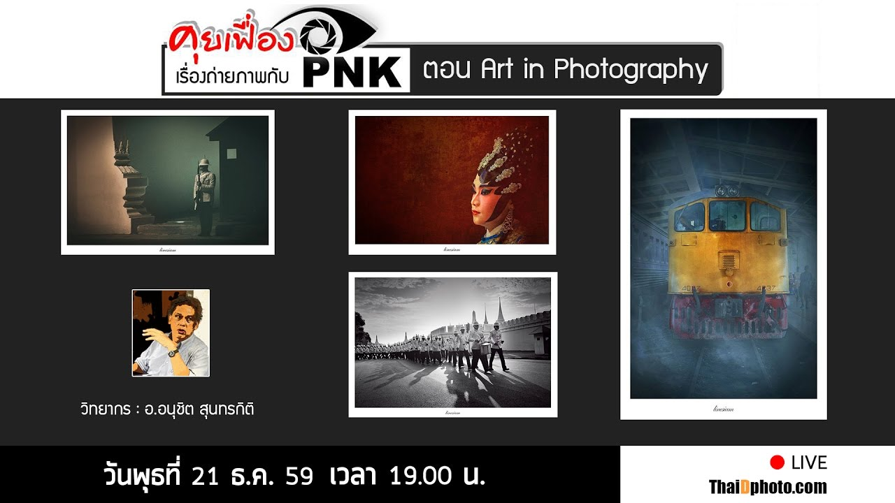 Live PNK Art In Photography