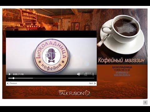 Шоколадница - самая крупная сеть кофеен в России!