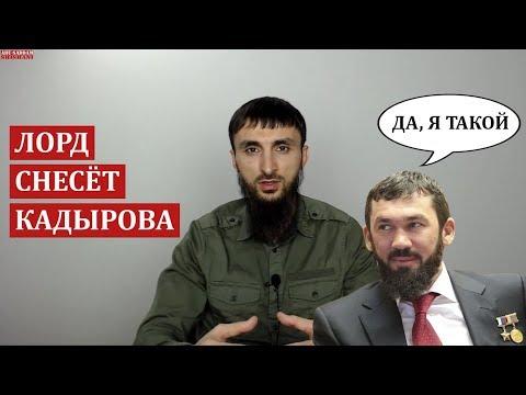 ДАУДОВ 'СНЕСЁТ' КАДЫРОВА