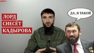 """ДАУДОВ """"СНЕСЁТ"""" КАДЫРОВА И ЕГО СЕМЕЙСТВО"""