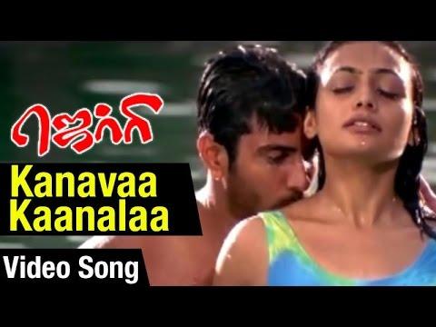Kanavaa Kaanalaa Video Song | Jerry Tamil Movie | Githan Ramesh | Shruthi Raj | Ramesh Vinayagam