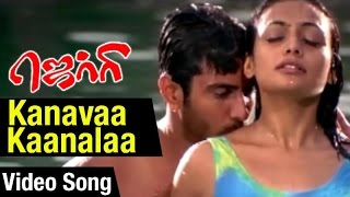 Kanavaa Kaanalaa Video Song | Jerry Tamil Movie | Githan Ramesh | Shruthi Raj | Ramesh Vinayagam