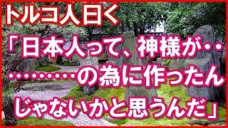 【日本好き 外国人】トルコ人の友人がテレビ見ていてぽつりの一言・・・「日本人って・・・」  【日本びいき ほっこりする話】