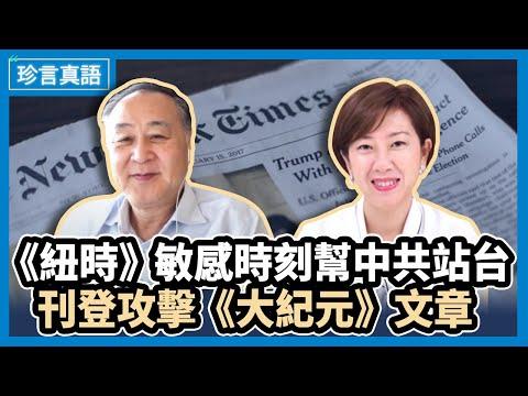 珍言真语|袁弓夷:中共自曝其丑引美英制裁(图/视频)