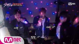 Stray Kids [3회] 우진X지성X정인의 괴성(!)으로 얼룩진 광란의 노래방 171031 EP.3