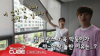 비투비(BTOB) - 비트콤 #56 ('너 없인 안 된다' 마지막 주 비하인드)